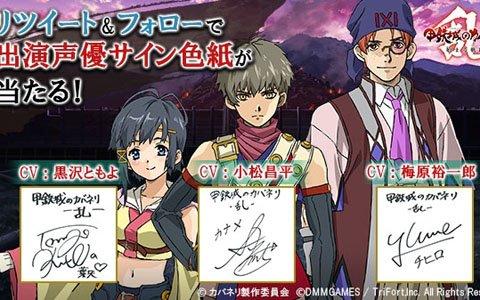 iOS/Android/PC「甲鉄城のカバネリ -乱-」公式サイトがリニューアル!謎のカウントダウンも開始
