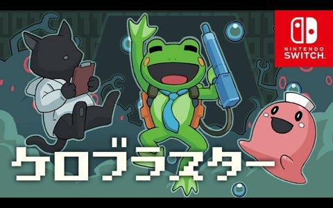 全滅したら「入院」してリスタート―「ケロブラスター」Nintendo Switch版が8月23日に配信決定!