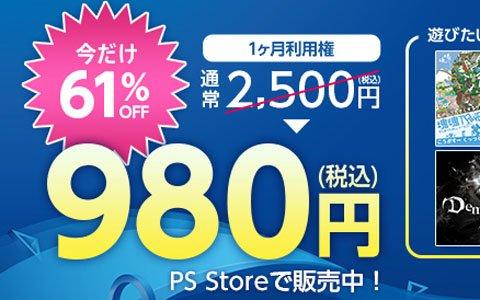 「PlayStation Now」1ヶ月利用権が980円で購入できるキャンペーンが開催!