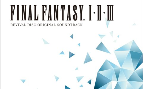 映像付サントラ「FINAL FANTASY I・II・III ORIGINAL SOUNDTRACK REVIVAL DISC」が本日発売!