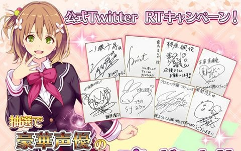 「Murder Maiden」小林ゆうさんら声優陣のサイン色紙が当たるTwitterキャンペーン第2弾が開始!