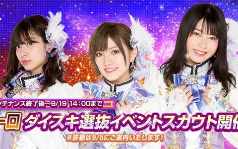 「AKB48 ダイスキャラバン」ダイスキ新聞の登場メンバー選抜戦「第一回ダイスキ選抜イベント」が9月5日より開催!