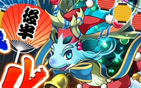 「パズル&ドラゴンズ」8月20日より「夏休みスペシャル(後半)!!」がスタート!