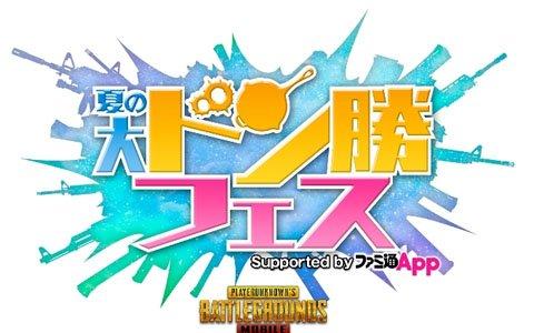 「PUBG MOBILE」リアルイベント「夏の大ドン勝フェス」が8月25日に開催!