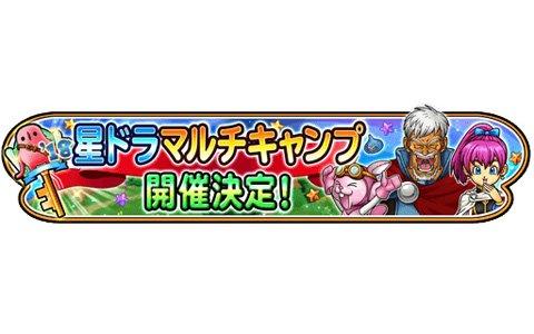 「星のドラゴンクエスト」リアルイベント「星ドラ マルチキャンプ」名古屋会場が8月18日に開催!