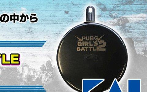 「PUBG」第二回女性限定大会の配信ページが公開!