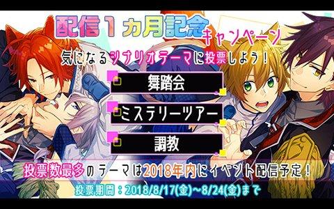 「テキカレ」配信1ヵ月記念!シナリオテーマ投票キャンペーンが開催