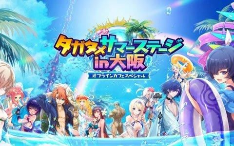 「誰ガ為のアルケミスト」8月25日より「タガタメサマーステージ in 大阪」が開催決定!