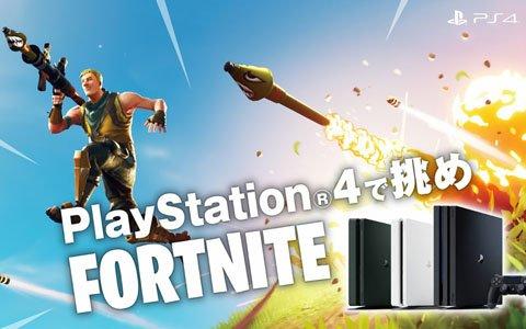 「フォートナイト」PS4本体を買うと特別なバンドルプロダクトコードがもらえる「PlayStation4で挑めFORTNITEキャンペーン!!」が実施!