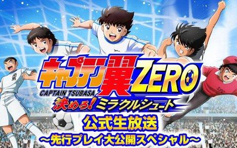 「キャプテン翼ZERO~決めろ!ミラクルシュート~」の詳細が発表される初の公式生放送が配信!
