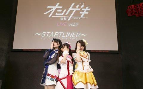 「オンゲキ」初の単独イベント「『オンゲキ』LIVE vol.0~STARTLINER~」のオフィシャルレポートが到着