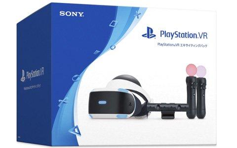 PS Moveなどがセットになった「PlayStation VR エキサイティングパック」が9月13日に発売!