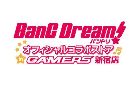 「BanG Dream! オフィシャルコラボストアin ゲーマーズ新宿店」が8月31日にオープン!