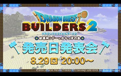 「ドラゴンクエストビルダーズ2 破壊神シドーとからっぽの島」発売日発表会が8月29日放送決定!