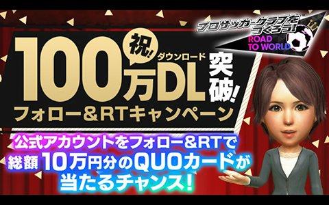 「サカつくRTW」100万DL突破!総額10万円分のQUOカードがあたるキャンペーンやログインボーナスが実施