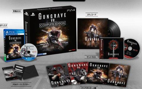 PS VR「GUNGRAVE VR COMPLETE EDITION」発売!サイドビュー視点を含む新たなステージも追加