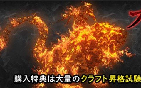 「ドラゴンズドグマ オンライン」9月1日より3周年記念「33時間全コース無料開放デー」が実施!