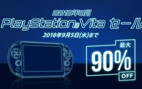最大90%オフとなる「PlayStation Vitaセール」が開催!
