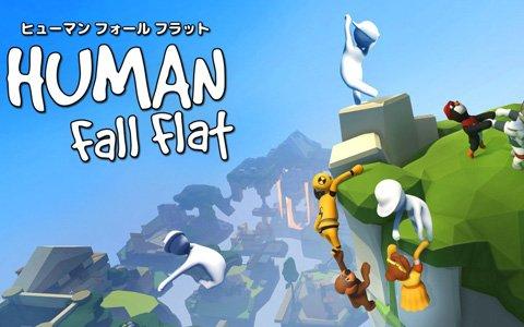 ふにゃふにゃアクションパズル「ヒューマン フォール フラット」オンラインマルチや新スキンが8月30日に追加!