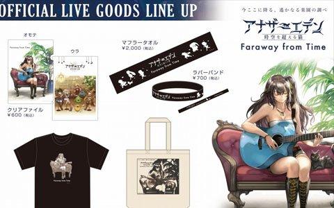 「アナザーエデン オフィシャルライブ Faraway from Time」開催を記念したライブグッズの販売が決定!