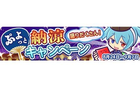 「ぷよぷよ!!クエスト」ぷよっと納涼キャンペーン開催!特別ログインボーナスも実施