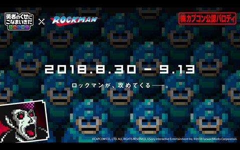 「勇こな」×「ロックマン」公認パロディイベントが開催決定!前夜祭ログインボーナスが本日より開始