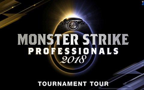 賞金総額6,000万円のeスポーツ全国ツアー「モンスターストライク プロフェッショナルズ2018 トーナメントツアー」が10月13日より開幕!