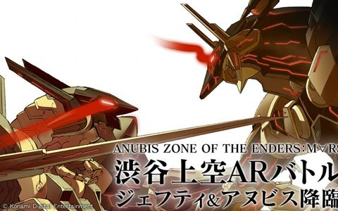 「ANUBIS ZONE OF THE ENDERS:M∀RS」渋谷の空をジェフティとアヌビスが駆け巡る!?発売記念イベントが実施決定