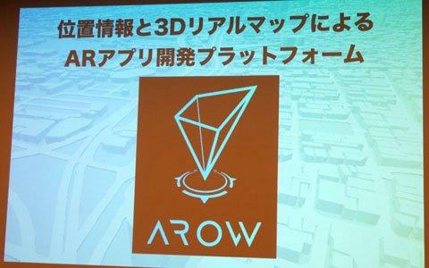 ドリコムが位置情報と3DリアルマップによるARアプリ構築プラットフォーム「AROW」を発表!【CEDEC 2018】