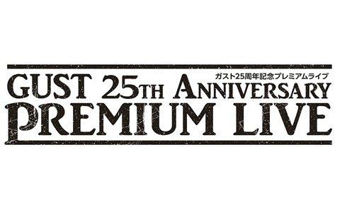 「ガスト25周年記念プレミアムライブ」のA席チケットをGamer読者10名にプレゼント!