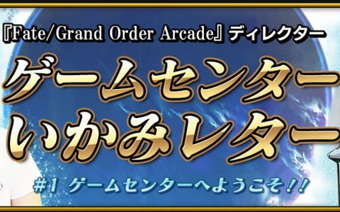 「Fate/Grand Order Arcade」公式サイト内にて新コンテンツ「ゲームセンターいかみレター」が連載開始!