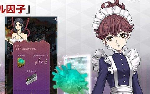 「D×2 真・女神転生リベレーション」新コンテンツが多数登場する大型アップデートが8月30日に実施!