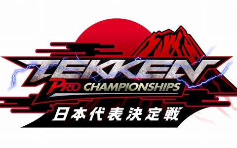 「鉄拳プロチャンピオンシップ 日本代表決定戦」が東京ゲームショウ2018にて開催!