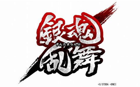「銀魂乱舞」ダウンロード版ゲーム本編が期間限定で40%OFF!