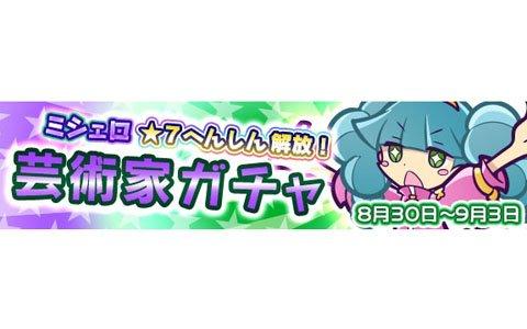 """「ぷよぷよ!!クエスト」""""芸術家ガチャ""""が開催!"""