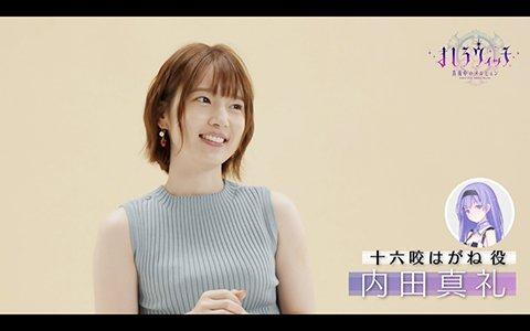 「ましろウィッチ」事前登録特典がリニューアル!十六咬はがね役・内田真礼さんのインタビュー動画も公開