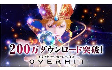 「OVERHIT」200万ダウンロードを突破!新コンテンツ「震天の神域」&新システム「グリモア」が実装