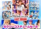 「DEAD OR ALIVE 5 Last Round」セクシーコスチュームセールが開催