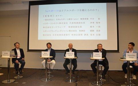 「eスポーツ」はリアルスポーツを超えるのか?「スポーツビジネスジャパン2018」で行われたセッションをレポート