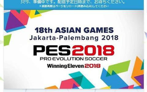 「ウイニングイレブン 2018」eスポーツ大会「第18回アジア競技大会 ジャカルタ・パレンバン」のLIVE配信が決定