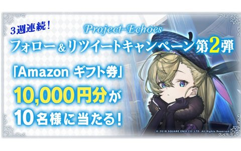 「Project-Echoes」3週連続Twitterキャンペーン第2弾が開催!