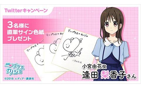 「マップラス+カノジョ」逢田梨香子さんのサイン色紙があたるキャンペーンが開催!公式PV公開も