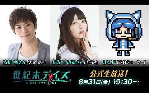 「世紀末デイズ」古川慎さん、上坂すみれさんが出演する公式生放送が配信決定!