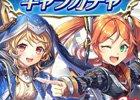 「UNITIA 神託の使徒×終焉の女神」に新キャラクター「★5ルル」「★4ロウェーヌ」が追加!