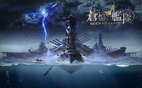 「蒼焔の艦隊」1周年&第2部スタート!無料100連サルベージや特別ログインボーナスが実施