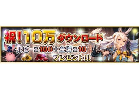 「ファイブキングダムー偽りの王国―」祝10万DL突破!ルビー&金塊のプレゼントが実施