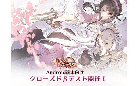 """「フードファンタジー」Android向けCBTが9月3日より開催!チーム編成の""""ポイント""""が公開に"""