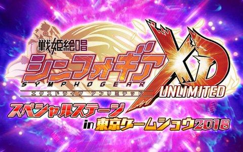 「戦姫絶唱シンフォギアXD UNLIMITED」東京ゲームショウ2018にてスペシャルステージを開催!