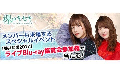 「欅のキセキ」新イベント「欅坂増刊号2018AW~ファッション特集~」が開催決定!