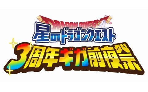 「星のドラゴンクエスト」リアルイベント「3周年ギガ前夜祭」が10月13日に開催!